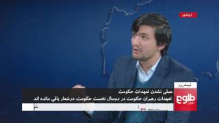 NIMA ROOZ: Civil Society Findings On NUG Commitments Discussed