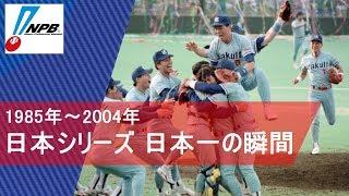 間違っていたため再うpです 日本一の瞬間を集めてみました 球界再編の2...