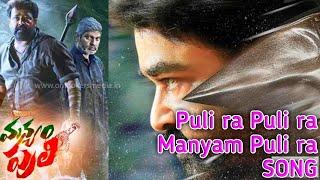 Manyam Puli Songs Telugu | Puli ra Puli ra Manyam Puli ra Song | Manyam Puli Movie