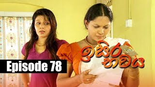 Isira Bawaya | ඉසිර භවය | Episode 78 | 18 - 08 - 2019 | Siyatha TV Thumbnail
