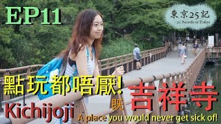 這個暑假去了日本東京25天旅遊加進修日語,當然為大家準備了很多好看好...