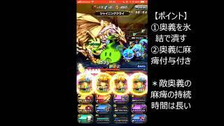 燐光の聖域(覚醒級) 【グラサマ】 実況プレイ