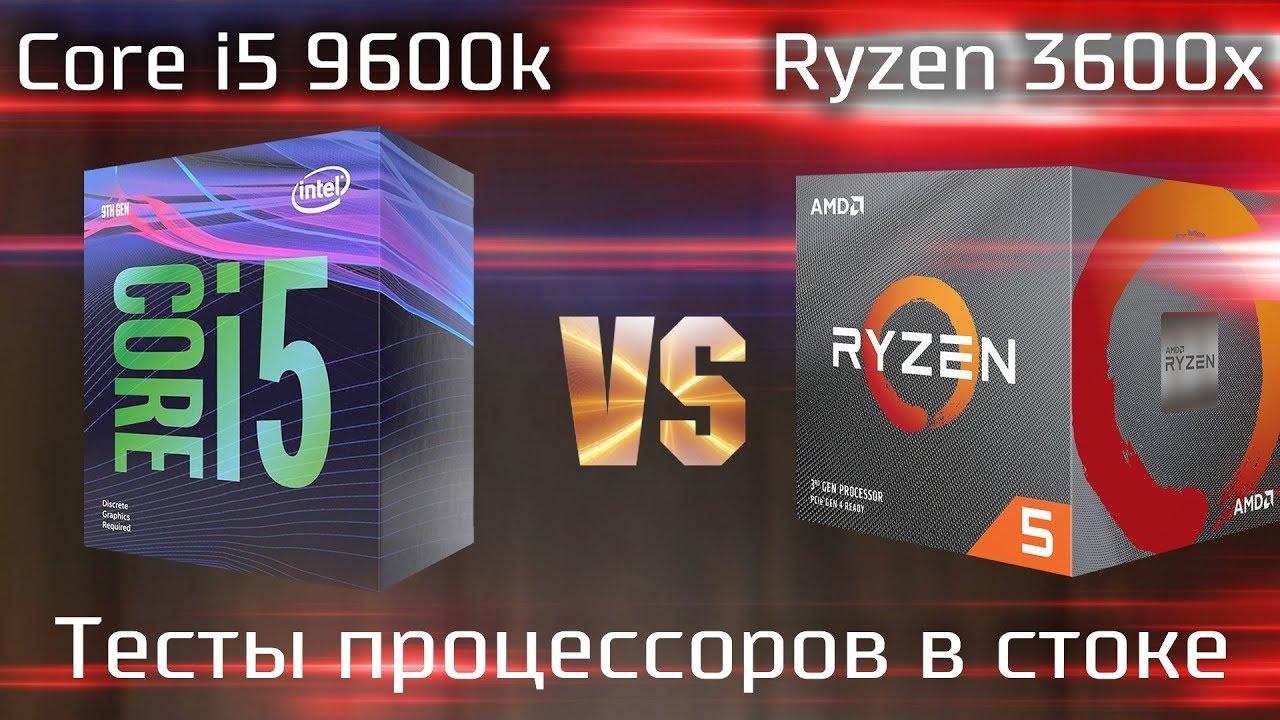 RYZEN 3600X vs i5 9600K / Тест сравнение процессоров  ( сток)