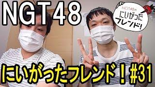 NGT48初の冠番組『NGT48のにいがったフレンド!』今回 #31 は佐渡から、...