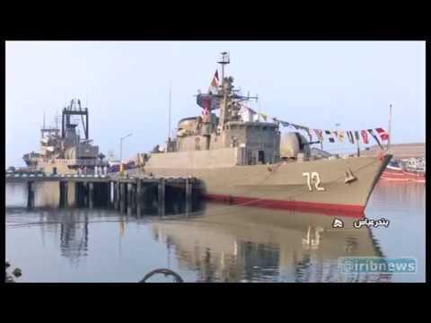 Iran 47th Naval group returned home, Bandar-e Abbas port بازگشت ناوگروه چهل و هفتم بندرعباس ايران