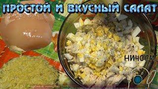 Салат из курицы САМЫЙ ПРОСТОЙ И ВКУСНЫЙ РЕЦЕПТ