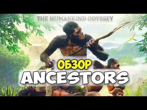 Ancestors: The Humankind Odyssey - Прохождение Игры #1