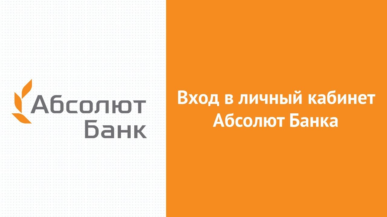 абсолют банк зарегистрироваться онлайн