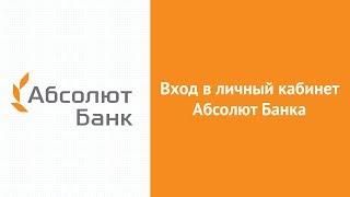 Вход в личный кабинет Абсолют Банка (absolutbank.ru) онлайн на официальном сайте компании