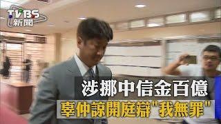 【TVBS】涉挪中信金百億 辜仲諒開庭辯「我無罪」