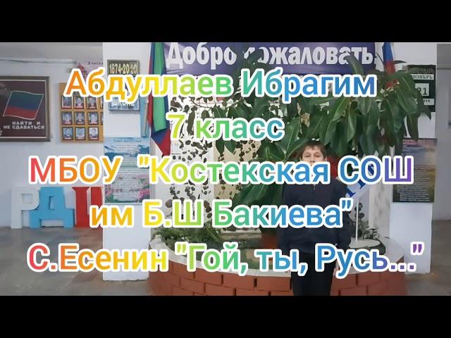 Изображение предпросмотра прочтения – ИбрагимАбдуллаев читает произведение «Гой ты, Русь, моя родная!..» С.А.Есенина