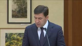 Евгений Куйвашев поздравил глав муниципальных образований и депутатов местных дум