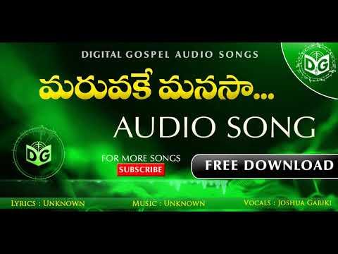 Maruvakae Manasa Audio Song || Telugu Christian Audio Songs || Joshua Gariki, Digital Gospel