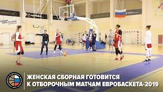 Женская сборная готовится к отборочным матчам Евробаскета-2019