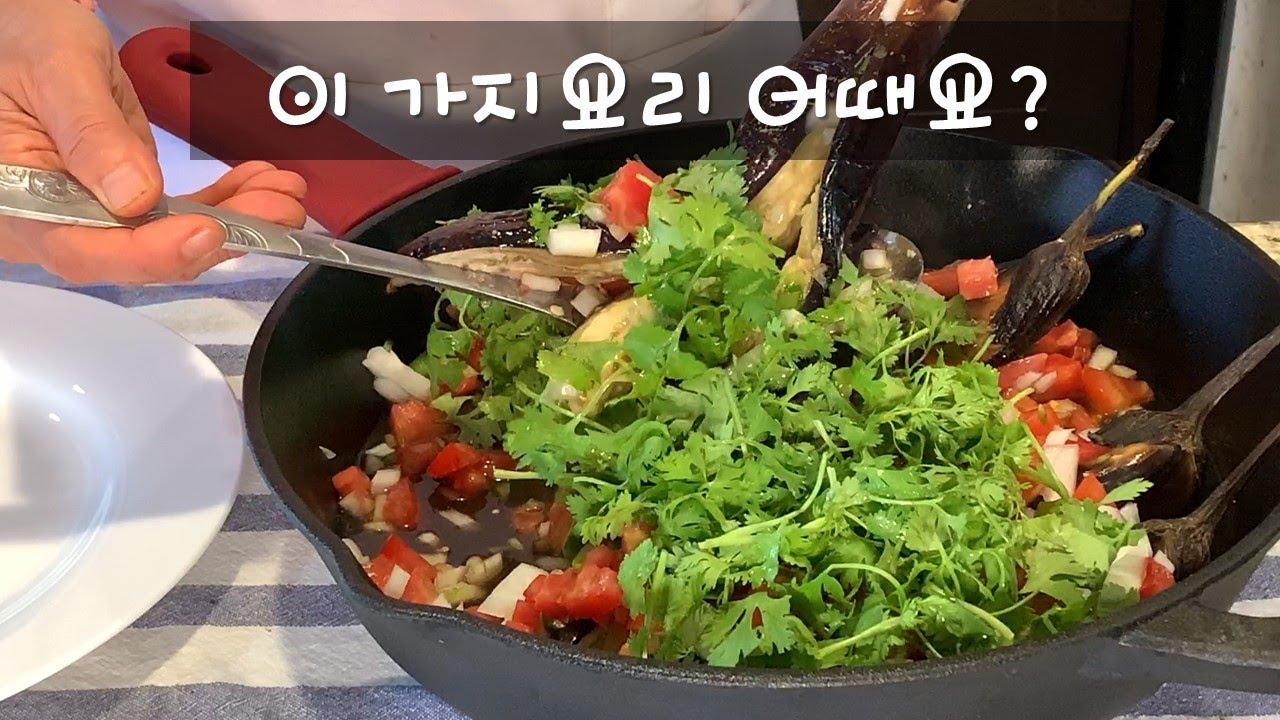 가지별미구이[Grilled eggplant]CalBap#127