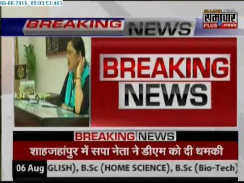 Shahjahanpur: SP president threatens DM to help partyman