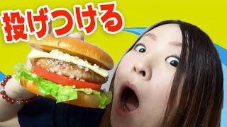 【ドッキリ】 デブにハンバーガー投げつけてみた thumbnail