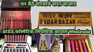 ब्रांडेड कॉस्मेटिक, लिपस्टिक,काजल,Cheapest Branded Cosmetic Wholesale Market In Sadar Bazar Delhi