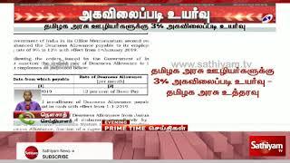அகவிலைப்படி உயர்வு - தமிழக அரசு ஊழியர்களுக்கு 3% அகவிலைப்படி உயர்வு | Tax Increment | Tax