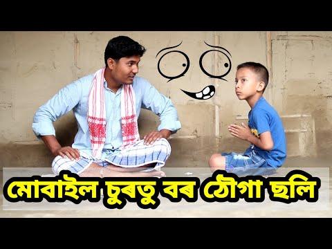 তেলচুৰাৰ মোবাইল চোৰ,New Telsura Video,Voice Assam