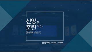 찬양교회 | 6월28일 주일예배 [이른비]