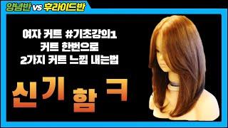 여자 긴머리 원랭스커트 기초강의 #1 종류
