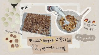 [홈베이킹   ] 미니 팬케이크 시리얼 200개 만들기…