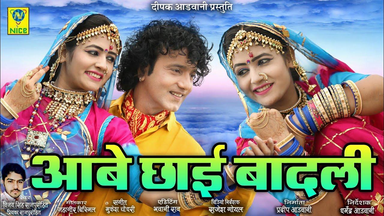 Aabe Chai Badli Gori Nagori Exclusive Rajasthani Banna Banni Geet 2020