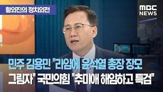 """[황외진의 정치외전] 민주 김용민 """"라임에 윤…"""
