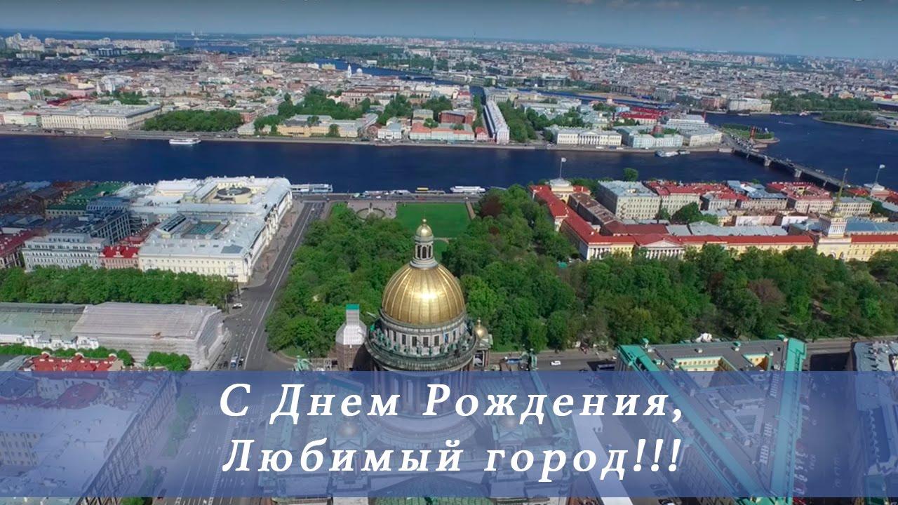 Открытка с днем города санкт-петербурга 2019