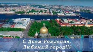 видео Санкт-Петербург отмечает день рождения