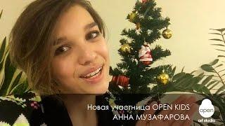 Open Kids - новая участница группы Анна Музафарова