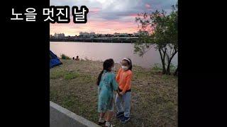 노을 멋진날 한강공원에서 특이한 운동개발| 짱가tv