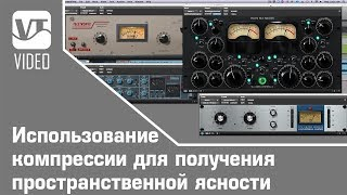 видео Digital Sound - Продвинутая компрессия вокала в Cubase 4/5
