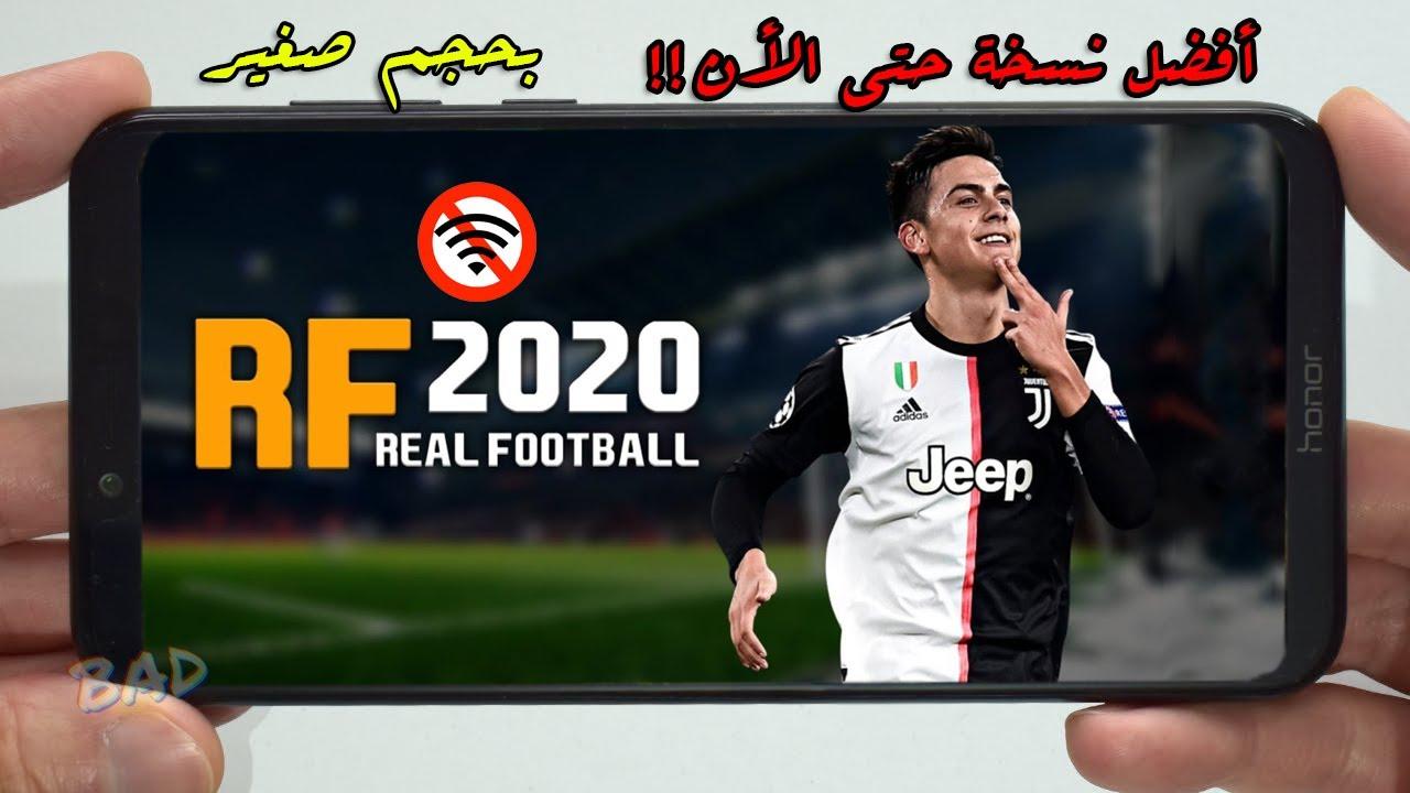 Photo of للأول مرة | تحميل لعبة Real Football 2020 علي الأندريود بحجم 400 ميجا لجميع الأجهزة اوفلاين ..! – تحميل