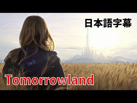 デレクの予告:映画『トゥモローランド』 特報