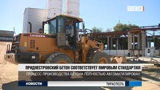 Приднестровский бетон соответствует мировым стандартам
