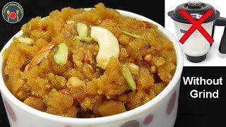 बिना पिसे बिना भिगाये मूंग दाल हलवा - Moong Dal Halwa without grinding - Seemas Smart Kitchen