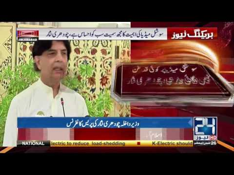Ch Nisar press conference in Islamabad