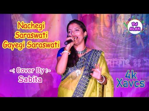 Nachegi Saraswati Gayegi Saraswati - Sabita Boudi New Song - Dj Alak Stage Program