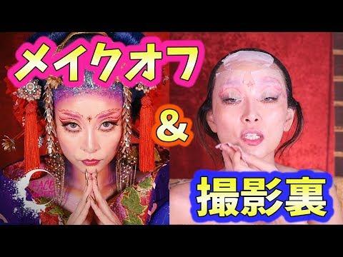 濃い化粧を落とす & 撮影の裏側大公開!!! | 女帝メイク |ROYALTY|FACE Awards Japan TOP6 Challenge