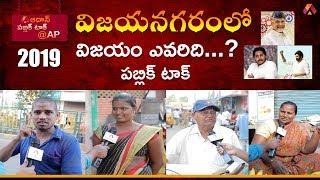 Vizianagaram District Public Response On AP Politics | Aadhan Public Talk @AP| విజయనగరం పబ్లిక్ టాక్