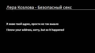 Лера Козлова - Безопасный секс (Lyrics & English Translation)_update