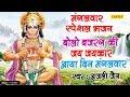 मंगलवार भजन : बोलो बजरंग की जय जयकार आया दिन मंगलवार    अंजली जैन    most popular hanumanji bhajan