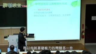 2014翻轉教室工作坊:學思達教學法 (4/5) / 張輝誠老師