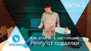 Как отличить настоящий скейт Penny от подделки. часть 1