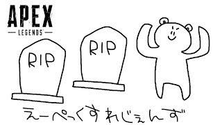 【APEX】生きて生き抜く世界戦線!【日ノ隈らん / あにまーれ】