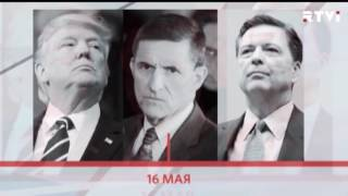 Скандалы вокруг Трампа  Возможен ли импичмент?
