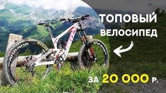 ЧТО КУПИТЬ ЗА 20 000 рублей в 2020?! Подборка недорогих велосипедов.