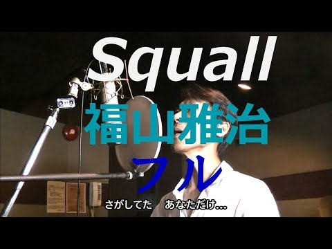 福山雅治 - スコール ( Squall )フル歌詞付き cover